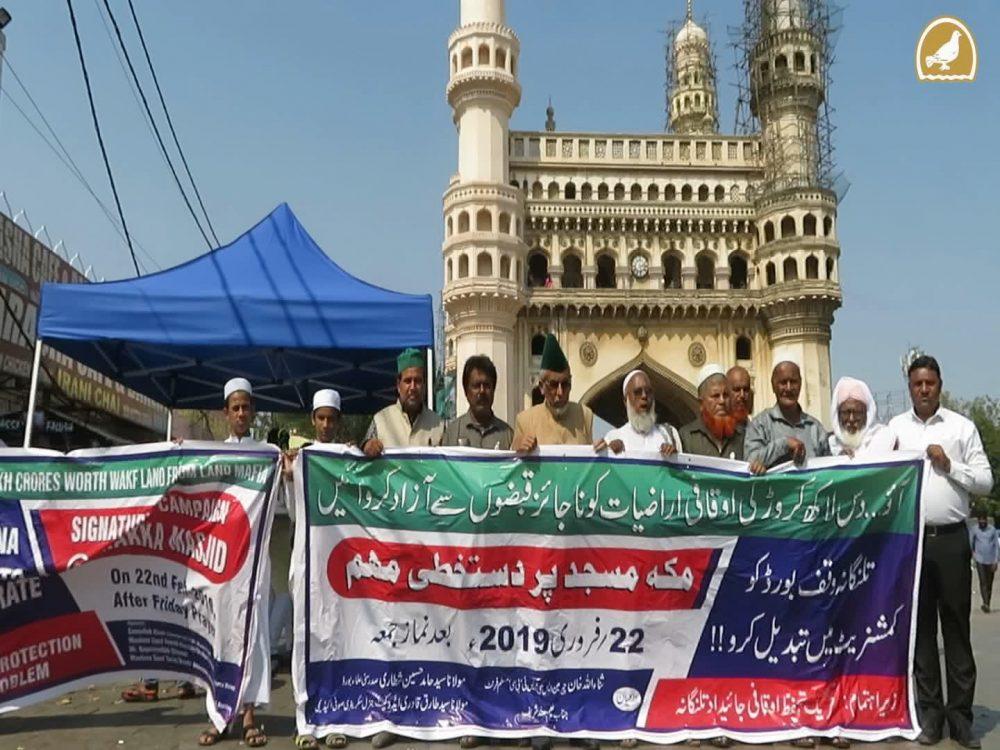 Muslim Organization seeks Judicial power for Telangana State Wakf Board