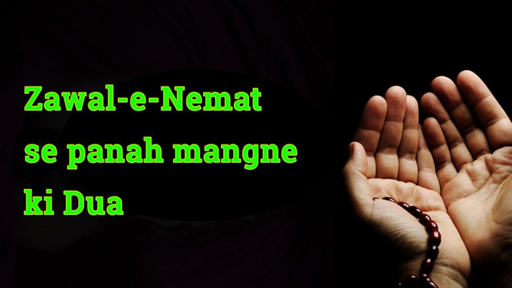Dua for Zawal-e-Nemat